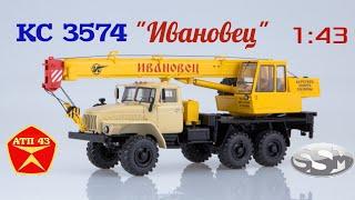 Обзор модели автокрана КС - 3574 ( УРАЛ 4320 ) от SSM 1:43