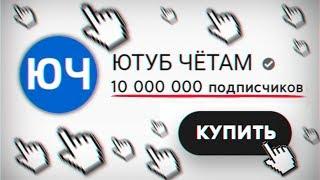 Можно ли купить 10 000 000 Подписчиков на ЮТУБЕ