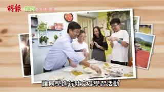 Publication Date: 2018-01-18 | Video Title: 樂善堂王仲銘中學簡介 2017