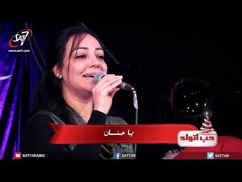 ترنيمة يا حنان - حفلة حب اتولد - فريق ليكن نور - كنيسة القديس مارمرقس شبرا
