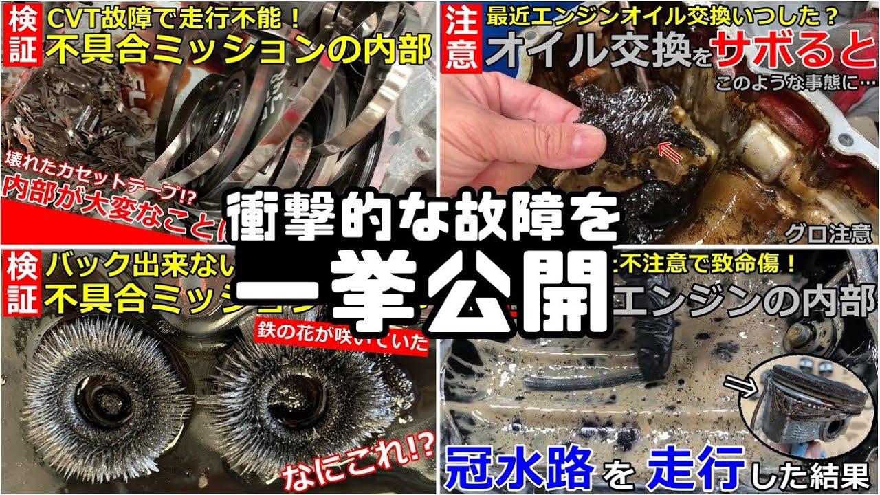 【衝撃故障】実際にあった衝撃的な自動車の故障10選!?衝撃映像詰め合わせ。