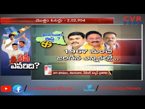 ఏపీ ఎవరిది ? | విజయవాడ తూర్పులో గెలిచేదెవరు? | Vijayawada East Assembly Constituency Ground Report
