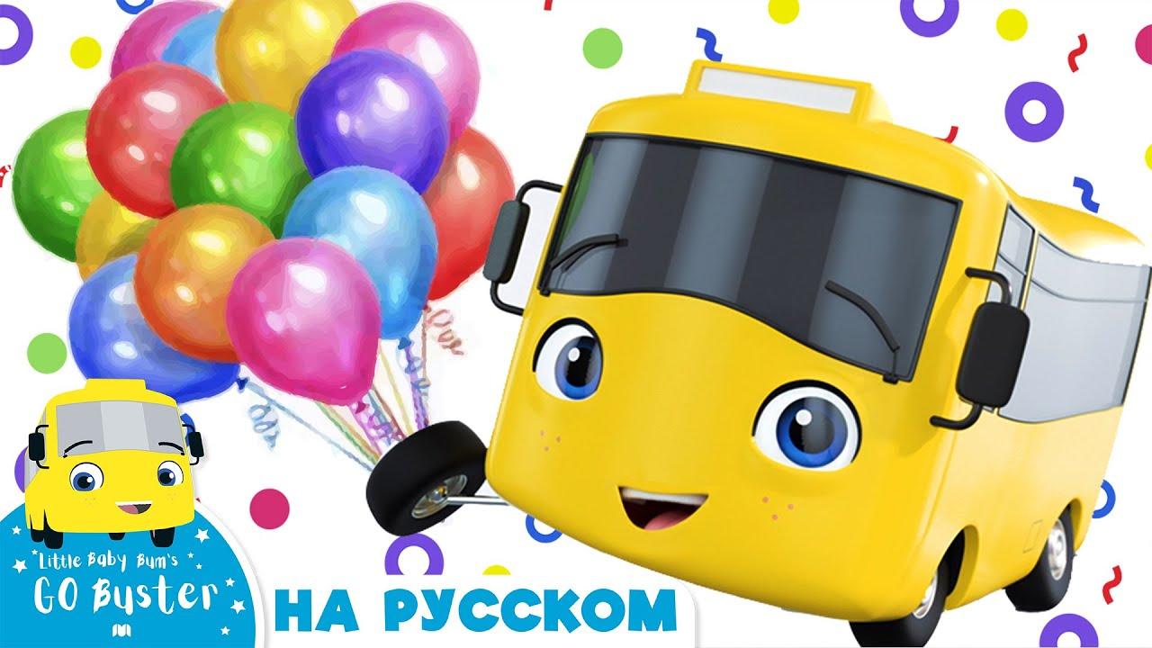 Бастер и воздушные шарики!   Мультики для детей   Автобус Бастер   Детские Песни