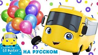 Бастер и воздушные шарики! | Мультики для детей | Автобус Бастер | Детские Песни