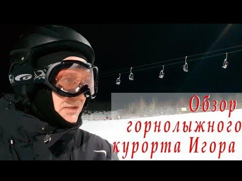 Обзор горнолыжного курорта Игора  | Обзор мест отдыха Ленобласти | Покататься в Питере