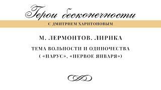 Скачать Герои бесконечности М Лермонтов Лирика Тема вольности и одиночества Парус Первое января