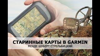 Старинные карты Шуберт, Менде на навигатор Garmin(, 2017-02-16T12:45:55.000Z)