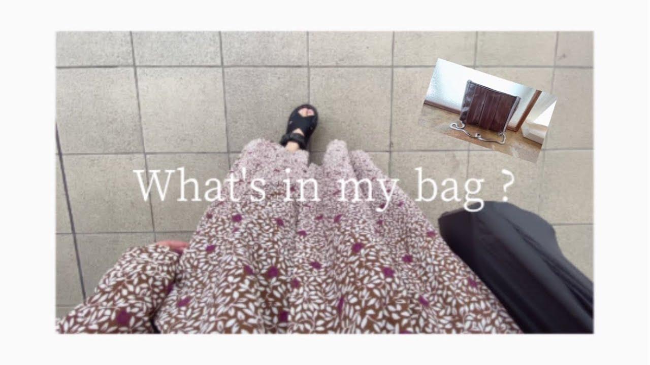 最小限の持ちものの日。- What's in my bag? -