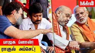 காங்கிரசை கழட்டிவிடும் திமுக? | Nakkheeran News Box | Congress | BJP | DMK | ADMK