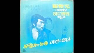 1970 나훈아 스테레오 히트앨범 제5집