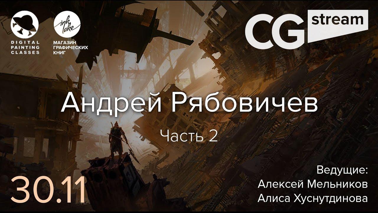 РАБОТА НАД ФИЛЬМОМ ЛЮДИ ИКС. Андрей Рябовичев.CG Stream. Часть 1.2.