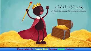 Quran Recitation Surah Al Humazah - Surah for Kids - Cartoon Klub Islamic Series