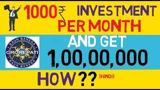 Invest Rs.1000 Per Month And Get 1 crore Rs. How to invest in Sip