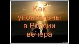 Как упоительны в  России вечера Белый орел