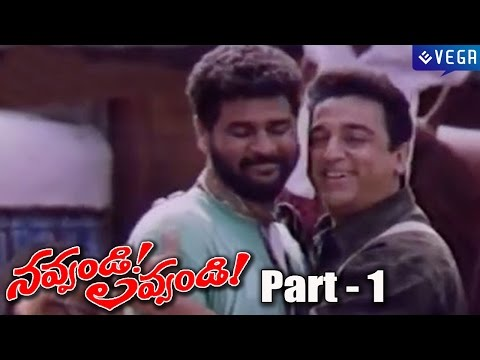 Navvandi Lavvandi Telugu Movie Part 1