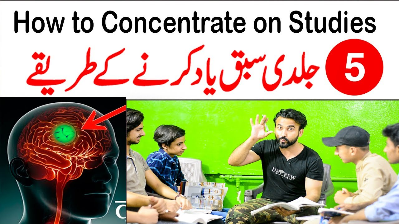 How to Concentrate on Studies  | How To Concentrate On Studies For Long Hours