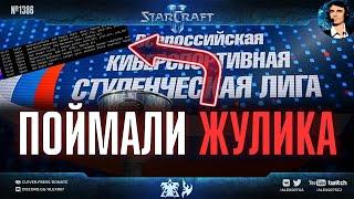 РАСКРЫВАЮ ОБМАН на Всероссийской киберспортивной студенческой лиге по StarCraft II: Платина 3-2 ГМЛ?