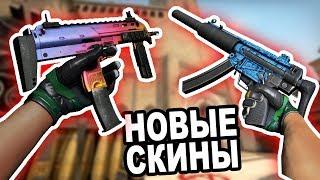 ПЕРВЫЙ СКИН НА MP5 В CS:GO! НОВЫЕ СКИНЫ, INFERNO И NUKE КОЛЛЕКЦИИ, НОВОЕ ОБНОВЛЕНИЕ КС ГО