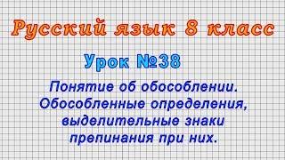 Русский язык 8 класс (Урок№38 - Понятие об обособлении. Обособленные определения, знаки препинания.)