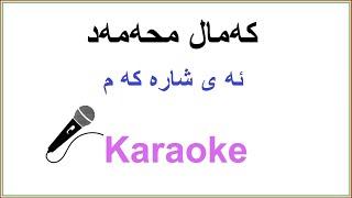Kurdish Karaoke: Karwan Osman Ay sharakam کاروان عوسمان ئە ی شارە کە م