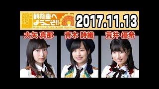 2017.11.13 SKE48 観覧車へようこそ!! 【大矢真那・青木詩織・荒井優希】.