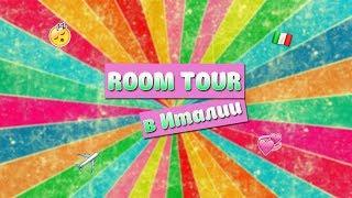 ROOM TOUR//наш номер в Италии