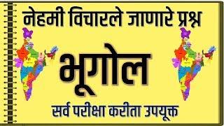 महाराष्ट्राराचा भूगोल | सतत विचारले जाणारे प्रश्न| Maharashtra Geography | Imp Question