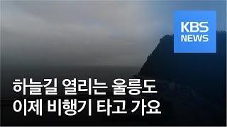 울릉도 하늘길 열린다…서울서 1시간 만에 도착 / KBS뉴스(News)