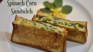 Spinach Corn Sandwich Recipe|Cheesy Spinach Corn Sandwich|Kids Snack Recipe