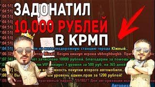 ЗАДОНАТИЛ 10.000 РУБЛЕЙ В КРМП !!! КУПИЛ АДМИНКУ НА СЕРВЕРЕ \ GAME FREE DOWNLOAD \ СКАЧАТЬ КРМП