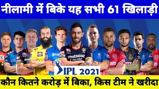 IPL 2021 Auction - All Sold Player List, Name, Price And Team | RCB, CSK, DC, RR, SRH, KKR, MI, PBKS