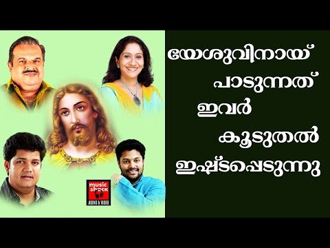 Divine melody Songs # Christian Devotional Songs Malayalam 2018 # Superhit Christian Songs