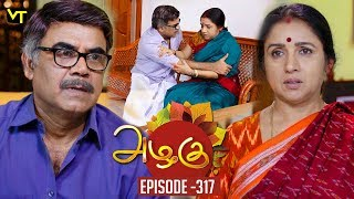 Azhagu - Tamil Serial | அழகு | Episode 317 | Sun TV Serials | 03 Dec 2018 | Revathy | Vision Time