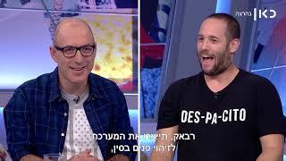 עד כאן! | עונה 2 פרק 4 - 21.11.17    [ אורח באולפן - אורי גוטליב ]