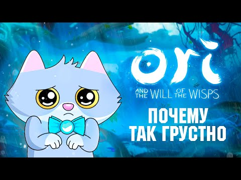 Ori and the WIll of the Wisps ОБЗОР