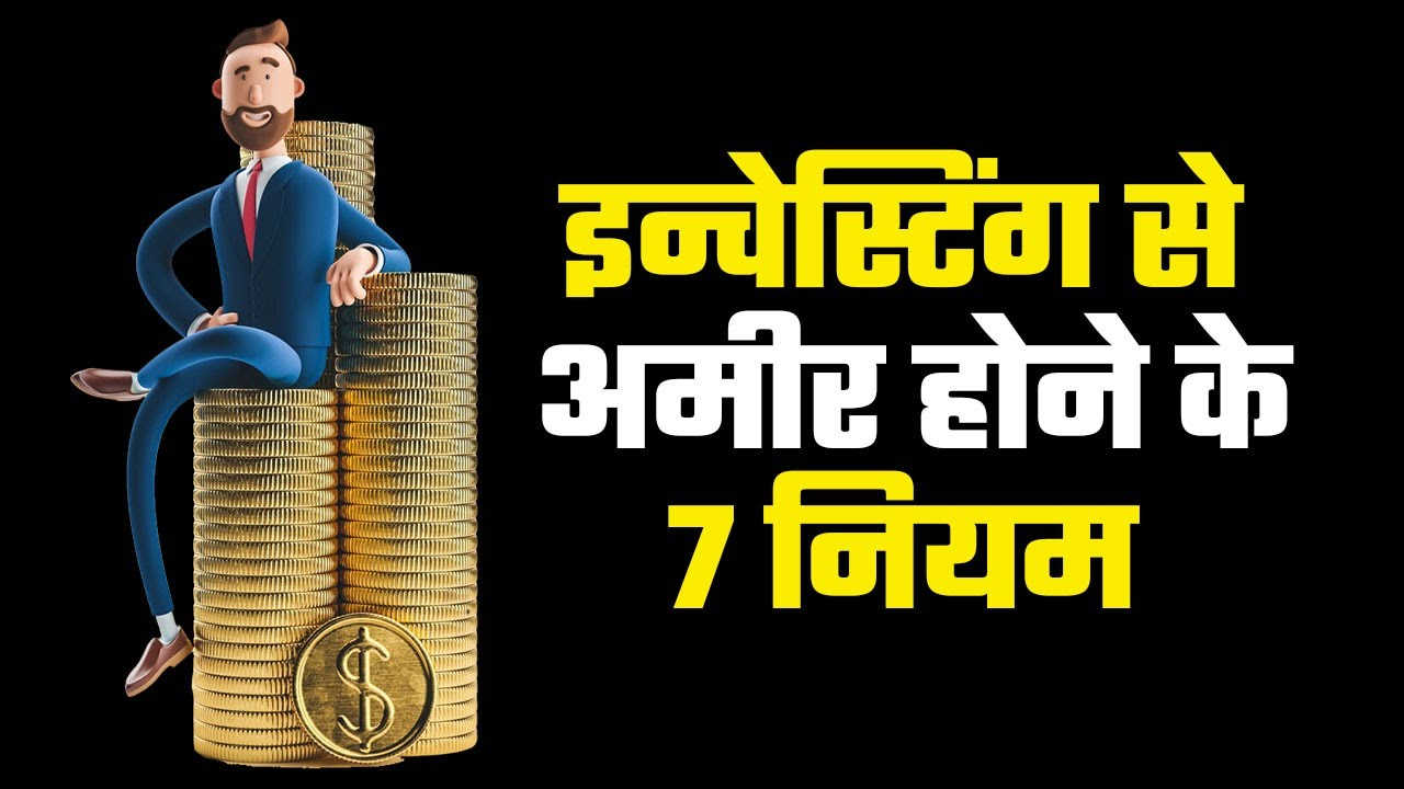 7 Tips To Get Rich By Investing -  अमीर होने की 7 टिप्स - How To Become a Millionaire