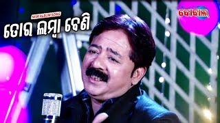Download lagu Tora Lamba Beni - Studio Version | Masti Song | Shakti Mishra | BOBAL