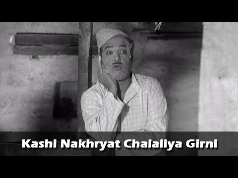 Kashi Nakhryat Chalaliya Girni - Marathi...