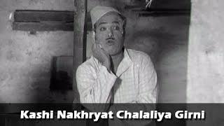 Kashi Nakhryat Chalaliya Girni - Marathi Song - Harya Narya Zindabad - Nilu Phule, Ram Nagarkar