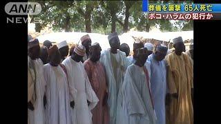 葬儀を襲撃、65人死亡 ボコ・ハラムが報復か(19/07/29)