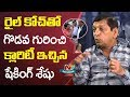 Shaking Seshu Reacts On His Recent Controversy With TC in Railway Station    NTV Entertainment