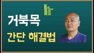 거북목 간단해결법[초당특5강]