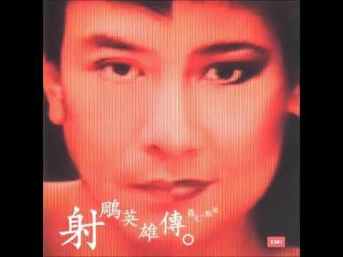 甄妮 Jenny Tseng and 羅文 Roman Tam 射雕英雄傳 1983 FULL ALBUM