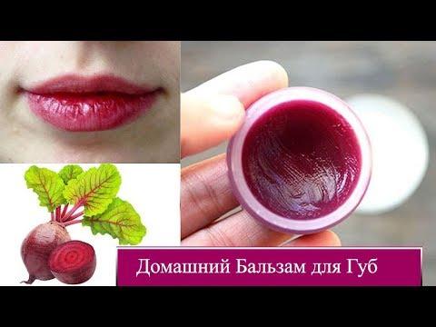 Красивые, Мягкие и Пухлые Губы в Домашних Условиях| Сделайте свой собственный бальзам для губ