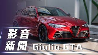 【影音新聞】Alfa Romeo Giulia GTA|狂暴愛快 義式美學