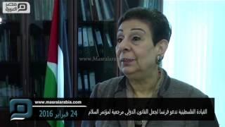 مصر العربية   القيادة الفلسطينية تدعو فرنسا لجعل القانون الدولي مرجعية لمؤتمر السلام