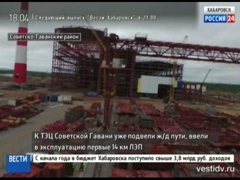 Вести-Хабаровск. Строительство ТЭЦ в Советской Гавани