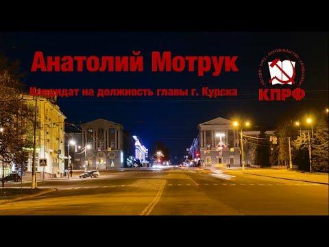 Анатолий Мотрук о решении бороться за должность главы Курска