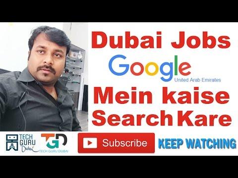 दुबई जॉब्स गूगल मैं कैसे सर्च करे १००% काम करने वाला तरीका   How To Search Dubai Jobs In Google