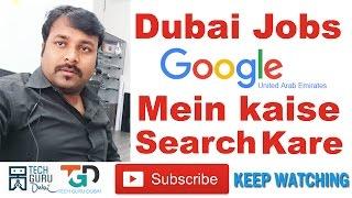 दुबई जॉब्स गूगल मैं कैसे सर्च करे १००% काम करने वाला तरीका | How to search dubai jobs in Google